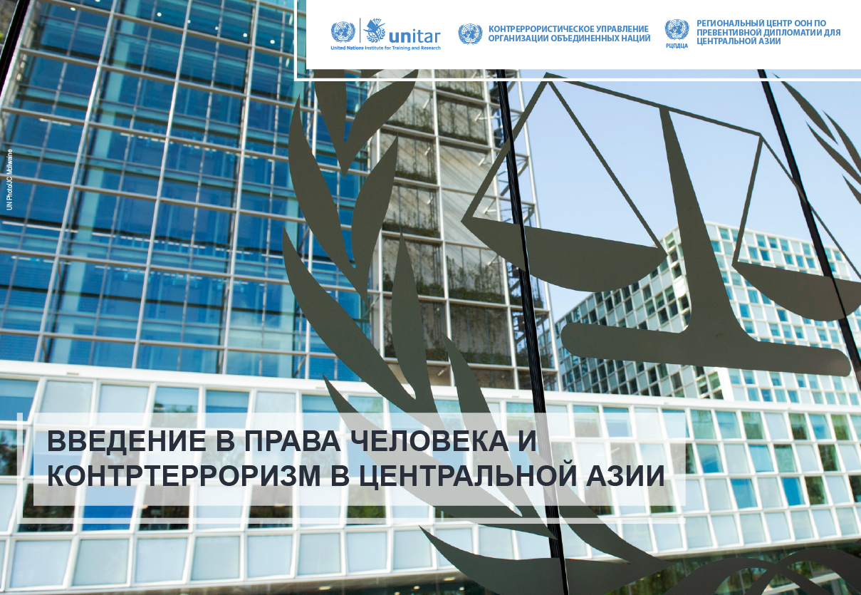 Introduction to Human Rights and Counter-Terrorism in Central Asia